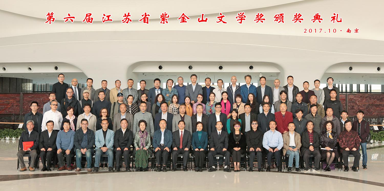 书写人民,放歌时代,筑就文学高峰一一第六届江苏省紫金山文学奖颁奖典礼在南京举行