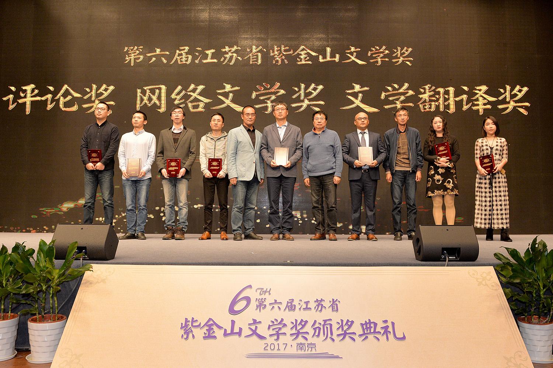 丁帆、賈夢瑋、李風宇與文學評論獎、網絡文學獎和文學翻譯獎獲獎者合影