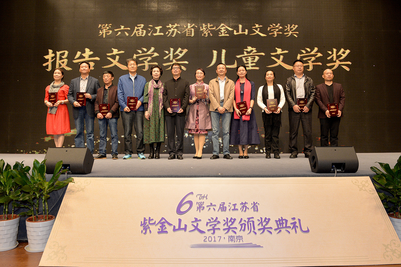 范小青、汪政与报告文学奖和儿童文学奖获奖者合影