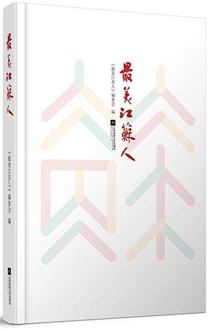 《最美江苏人》:中国精神的礼赞