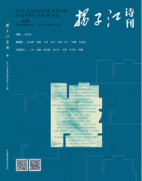 《扬子江诗刊》2017年第6期