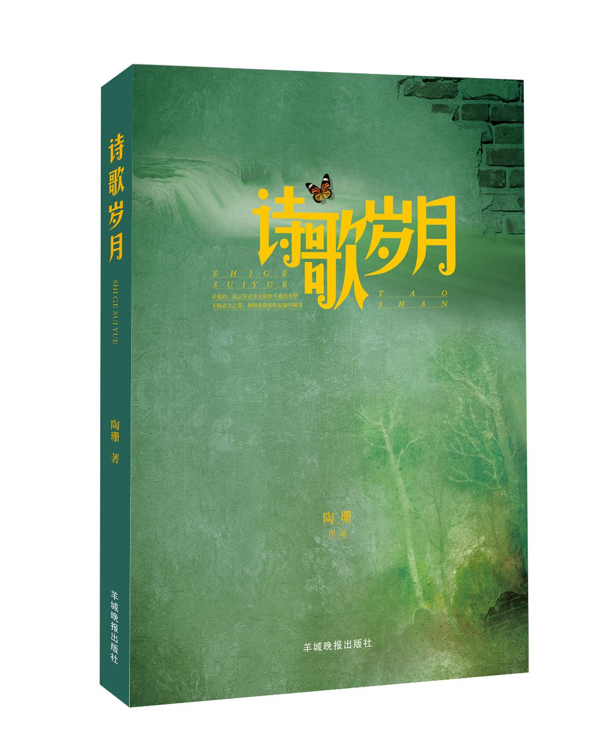 张晓林:《诗歌岁月》与中国诗歌的集体记忆