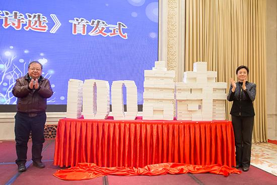 吉狄马加与王燕文为《江苏百年新诗选》首发揭幕