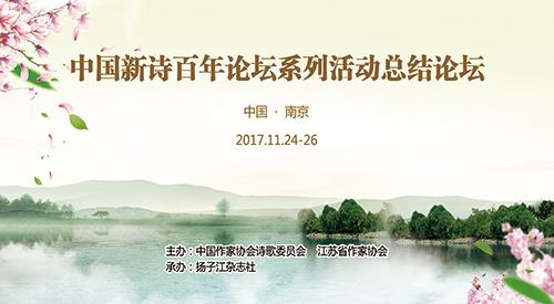 中国新诗百年论坛系列活动