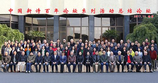 中国新诗百年论坛系列活动在宁举行