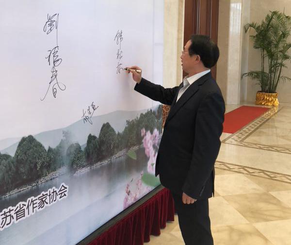 省作协党组书记、书记处第一书记、副主席韩松林签名留念