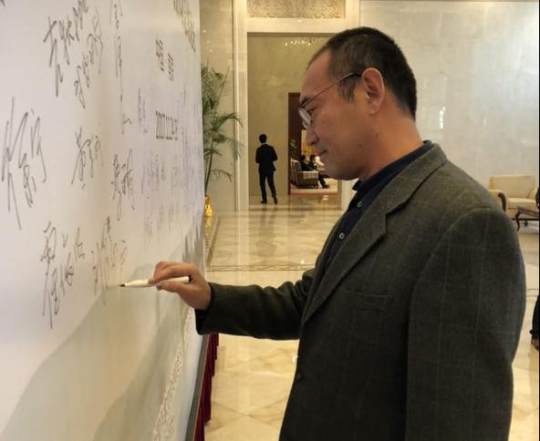 省作协党组成员、书记处书记、《钟山》主编贾梦玮签名留念