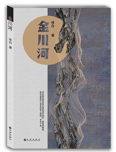 《金川河》(长篇小说)