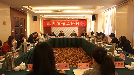 郭姜燕作品研讨会在宁举行