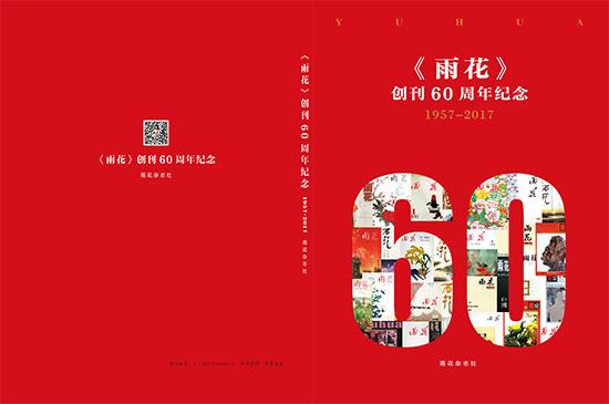 《雨花》创刊60周年纪念特刊封面