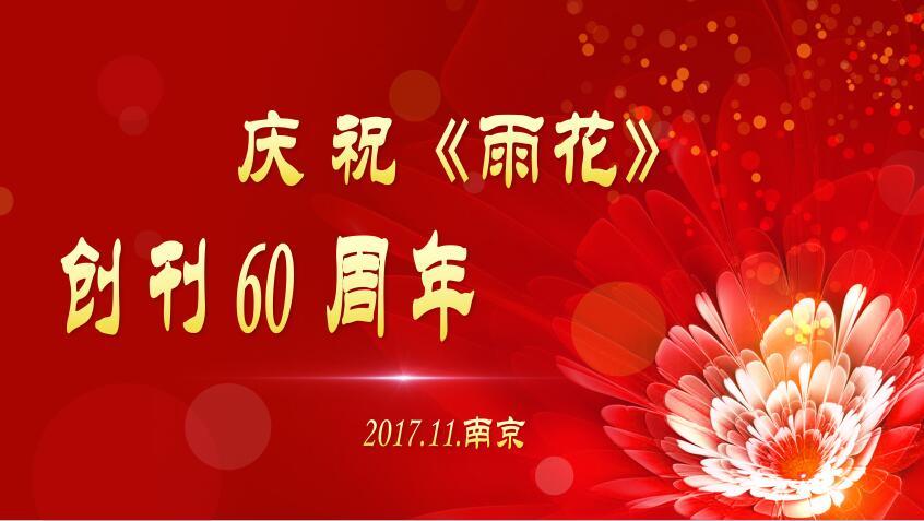 《雨花》创刊60周年
