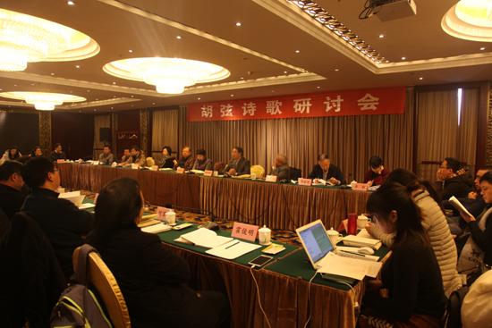 胡弦诗歌研讨会在北京举行