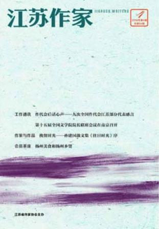 《江苏作家》2016年第4期