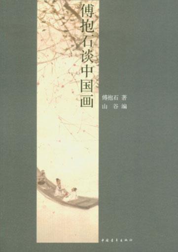 山谷編《傅抱石中國畫》出版