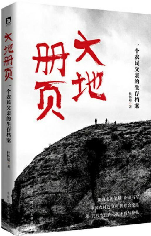 《大地册页:一个农民父亲的生存档案》长篇纪实文学