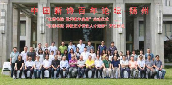 """中国新诗百年论坛·""""缪斯与玫瑰——中国女性新诗创作研讨""""在扬州举行"""