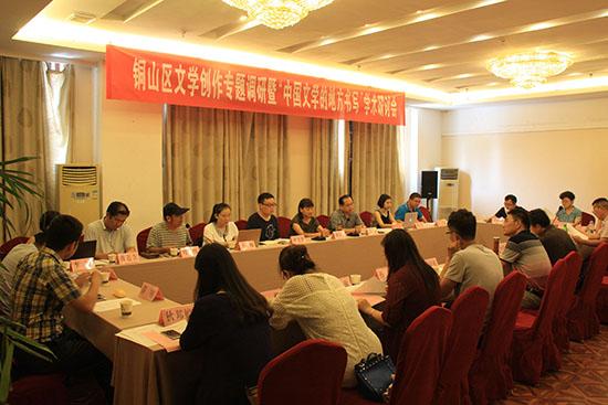 """""""中国文学的地方书写""""学术研讨会在徐州召开"""