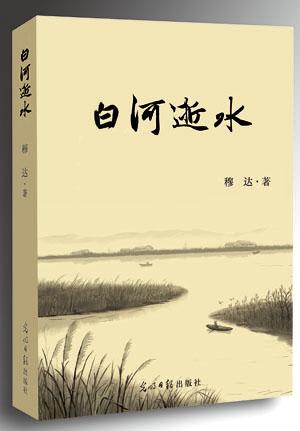 《白河逝水》(长篇小说)
