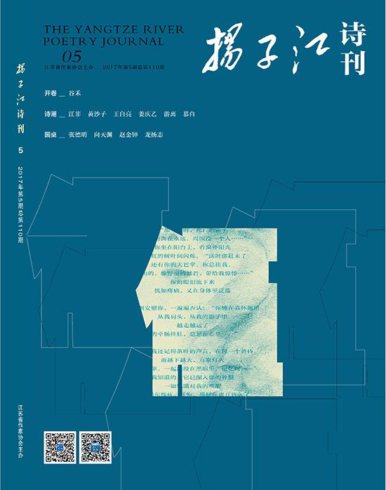 《扬子江诗刊》2017年第5期