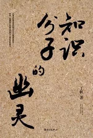 《知识分子的幽灵》(读书笔记)
