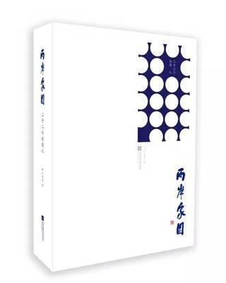 王晖:中国故事的别样讲法——读《两岸家园:二十二个台湾人》