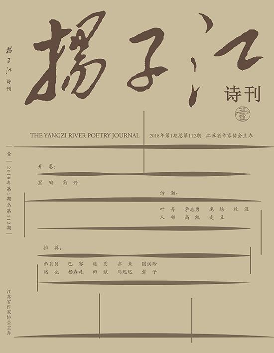 《扬子江诗刊》2018年第1期