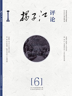 《扬子江评论》2017年第6期
