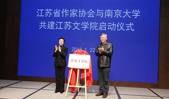 江苏文学院在宁挂牌成立