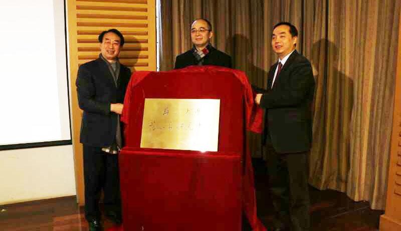 """""""范小青研究中心""""成立揭牌仪式于苏州大学举行"""
