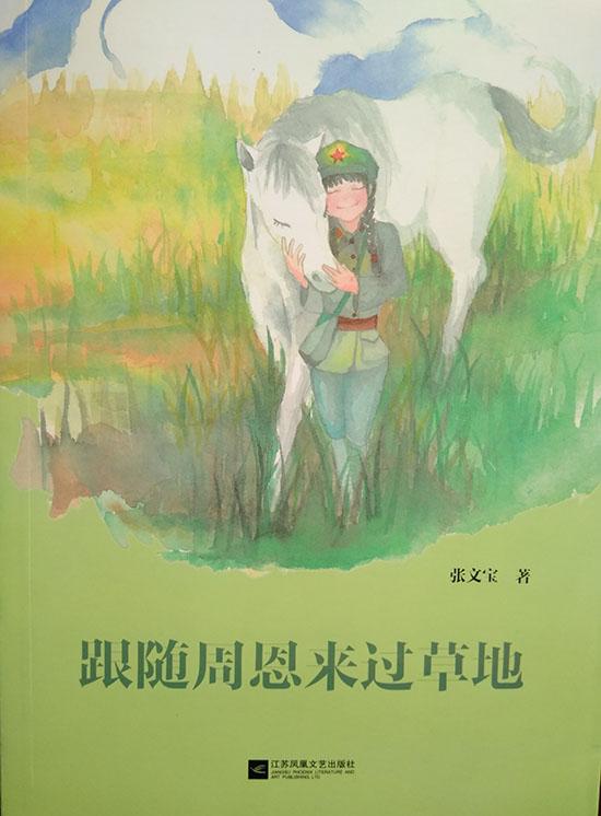 《跟随周恩来过草地》(儿童文学)