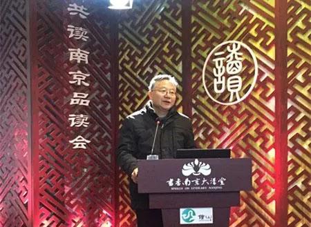薛冰品读《南京城市史》