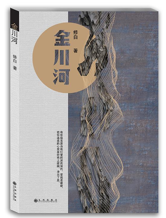 贺绍俊:在时间之河,追索历史