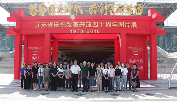 省作协组织参观江苏省庆祝改革开放40周年图片展