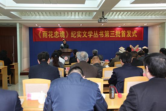 《雨花忠魂》系列纪实文学丛书第三批15本首发式在南京雨花台烈士纪念馆举行