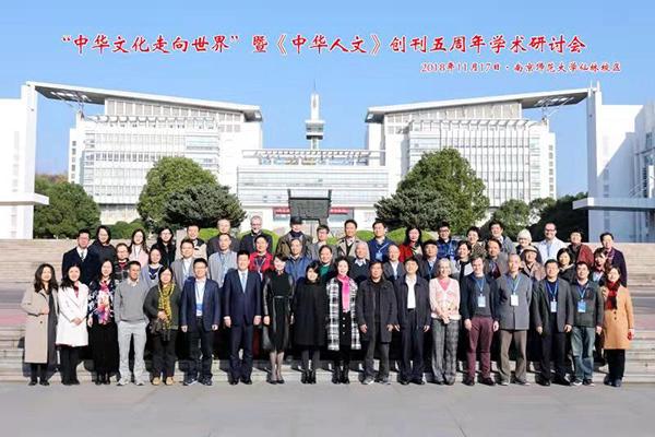 """呈现与再现""""中华文化走向世界""""国际学术研讨会在南师大举行"""