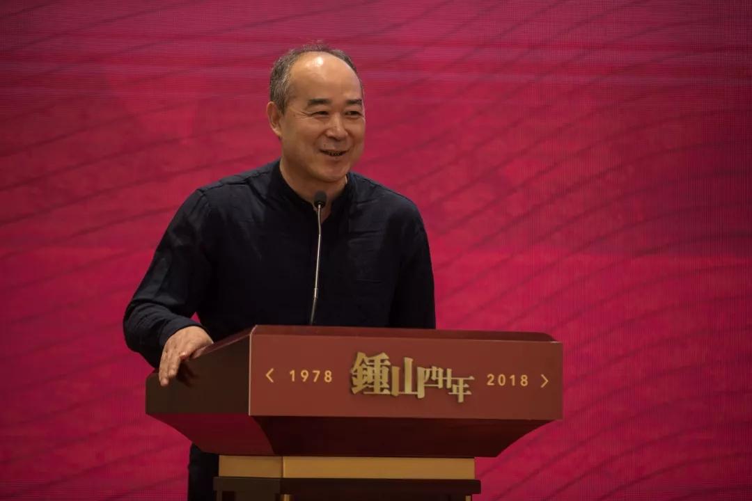 陈东捷在《鍾山》创刊四十周年纪念活动开幕式上的致辞