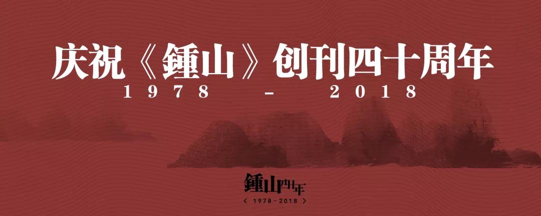 纪念《钟山》创刊40周年
