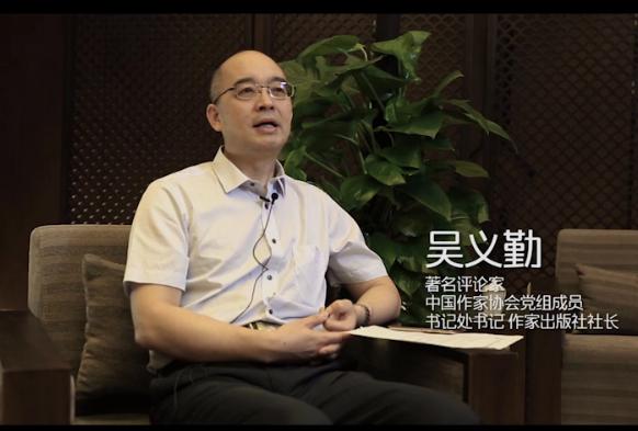 我与《鍾山》——吴义勤专访
