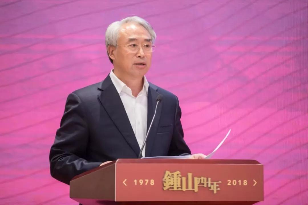 韩松林在《鍾山》创刊四十周年纪念活动开幕式上的主持词