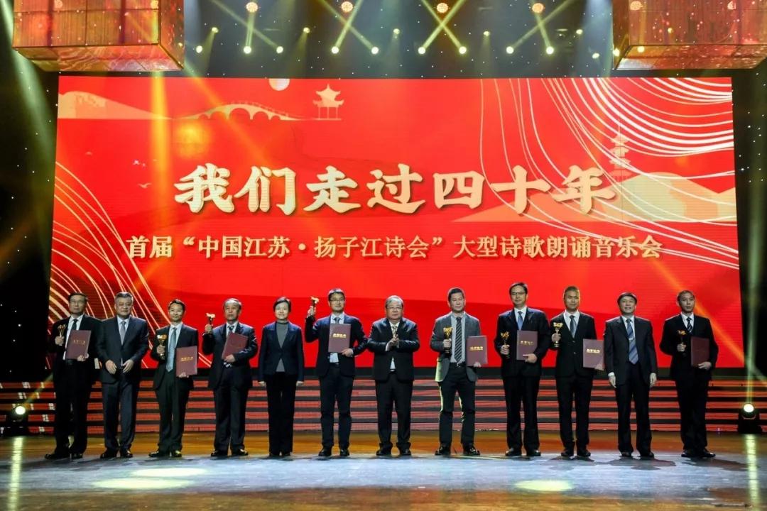"""《我们走过四十年》首届""""中国江苏•扬子江诗会""""大型诗歌朗诵音乐会在宁举行"""