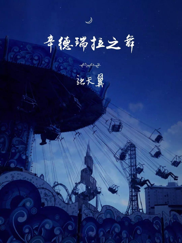 邹世奇:人生若只如初见——评张天翼小说《辛德瑞拉之舞》
