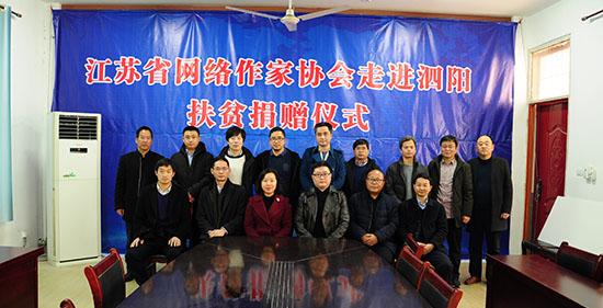 省网络作协走进泗阳举行扶贫捐赠活动