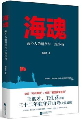 王晖:凝聚于心、实践于行的时代楷模——读《海魂:两个人的哨所与一座小岛》