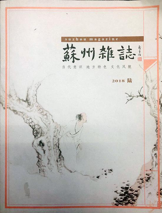 《苏州杂志》2018年第5期