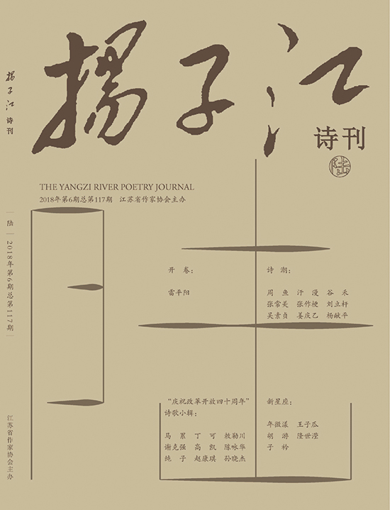 《扬子江诗刊》2018年第6期