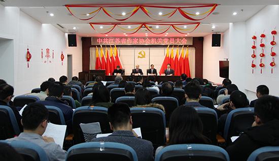 省作协召开全体党员大会,选举成立新一届机关党委、机关纪委