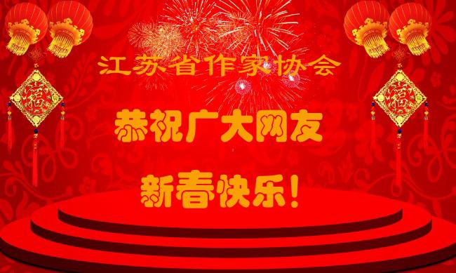 太阳城娱乐恭祝广大网友新春快乐!