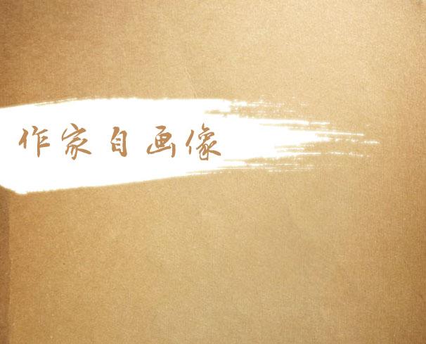 江苏作家自画像