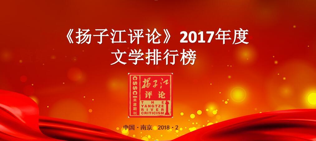 《扬子江评论》2017年度文学排行榜新鲜出炉