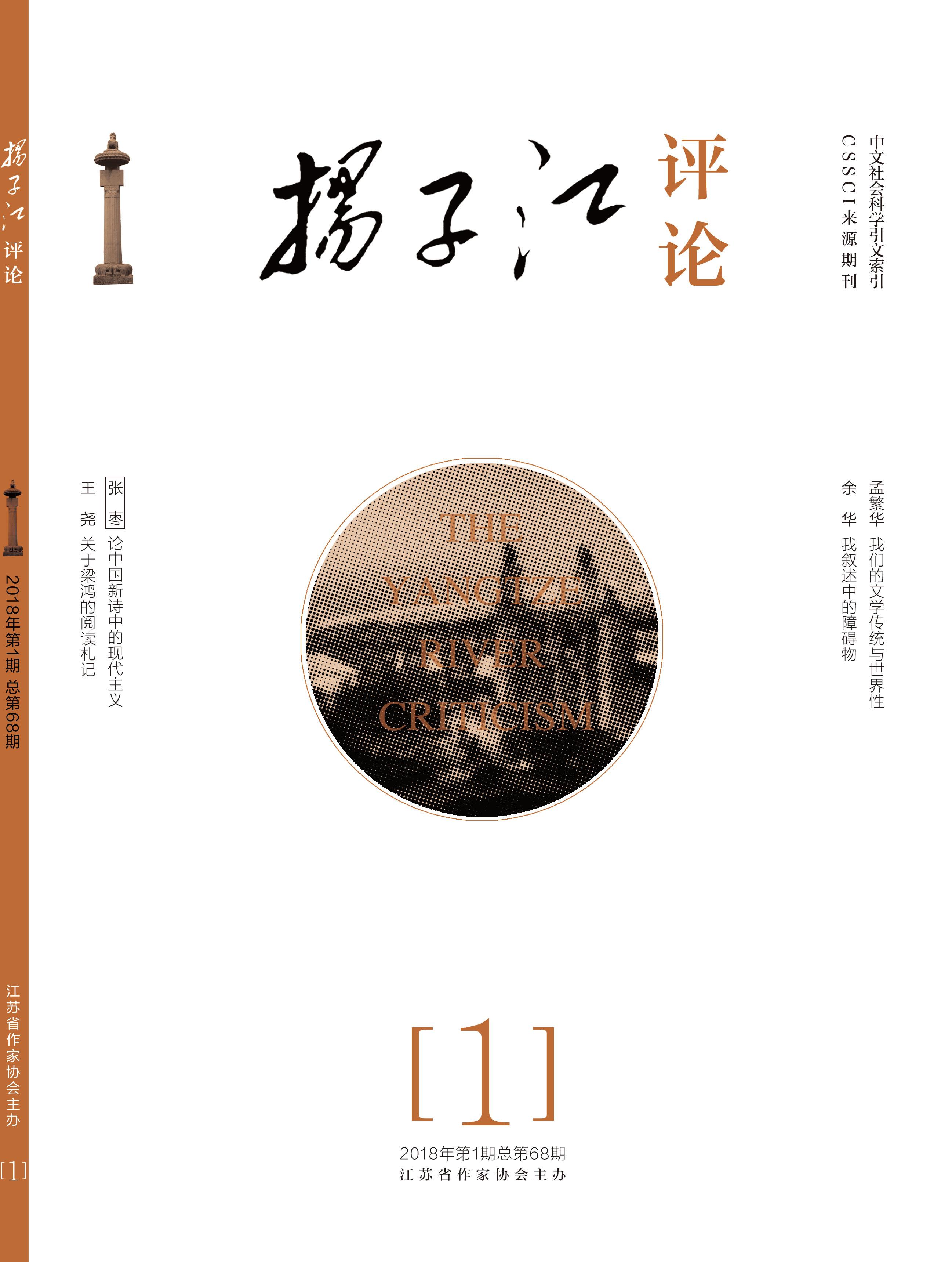 《扬子江评论》2018年第1期